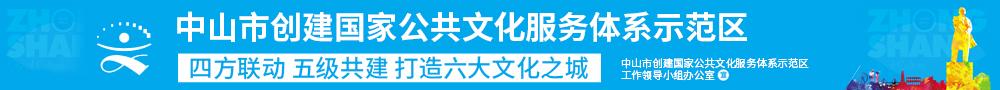 中山市創建國家公共文化服務體系示范區