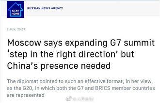 """美欲邀請俄參與""""G7峰會"""",俄外交部:沒中國參與,就沒有全球意義"""