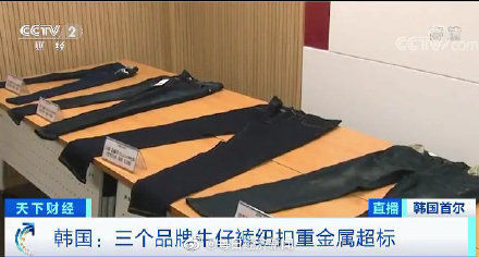 韓國Withjeans牛仔褲致癌物超標 部分商品國內有售