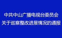 中共中山广播电视台委员会关于巡察整改进展情况的通报