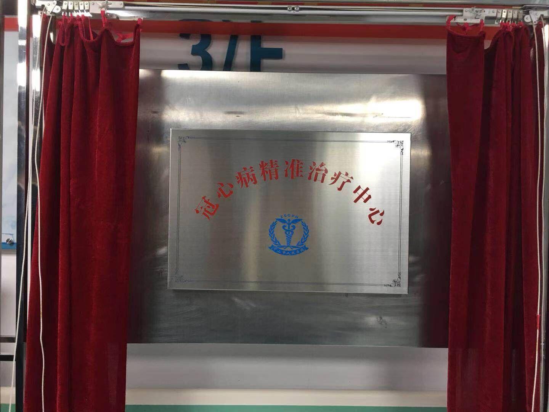 【石岐】冠心病患者福音!中山这间医院成立了精准治疗中心!