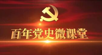 《百年党史微课堂》第42集:武汉长江大桥