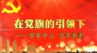 """中山""""全民修身""""全国首试——在党旗的引领下(53)"""