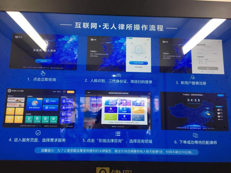 """【东区】全省首家""""互联网·无人律所""""落户东区街道"""
