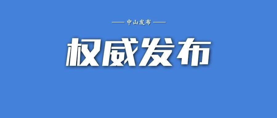 中山赋黄码人群清零!