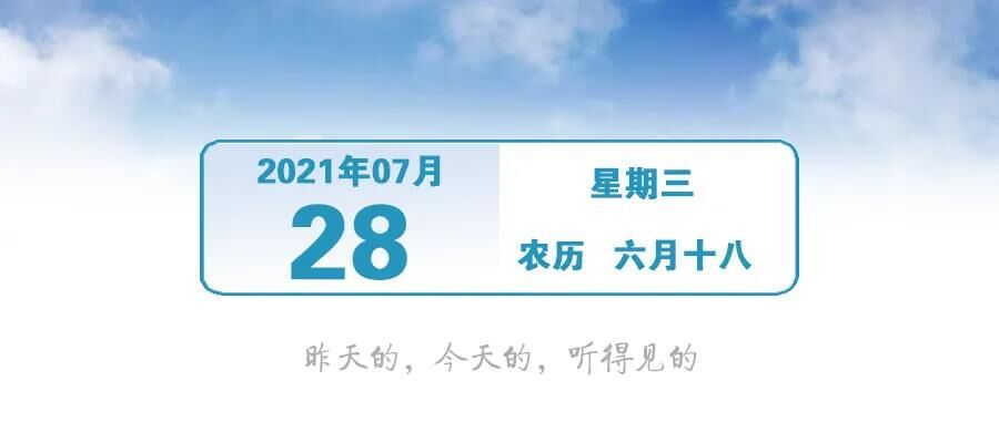 """重磅!广东推行课后服务""""5+2""""模式   早安,中山"""