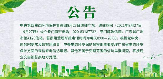 中央第四生态环境保护督察组8月27日进驻广东