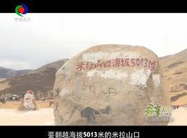 西藏(二)