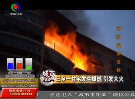 三乡一住宅发生爆燃 引发大火