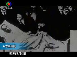 中山廉洁家风(二)