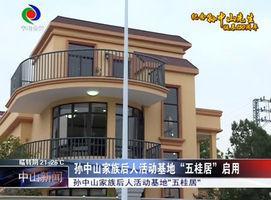 """孙中山家族后人活动基地""""五桂居""""启用"""