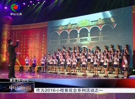 小榄菊花会歌舞欢腾纪念孙中山诞辰150周年