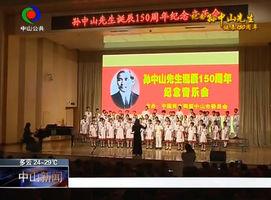 民盟中山市委会举办音乐会纪念孙中山诞辰150周年