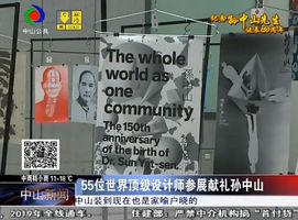 """""""天下为公""""国际海报展在中山举办"""