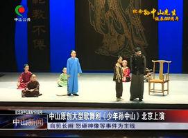中山原创大型歌舞剧《少年孙中山》北京上演