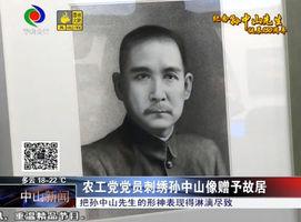 """农工党党员苏绣版""""孙中山""""画像赠予故居"""