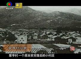中山廉洁家风(四)