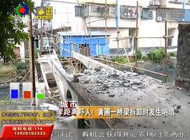 吓人!黄圃拎鸡桥拆卸时发生坍塌