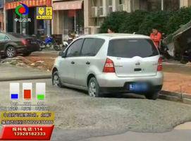 奇!大涌一小车停在未干水泥路上?
