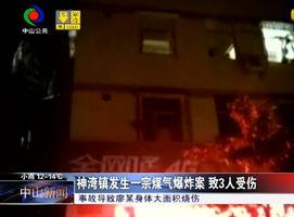 神湾镇发生一宗煤气爆炸案 致3人受伤