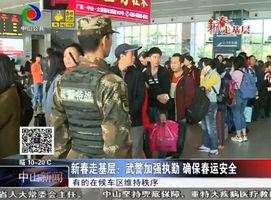新春走基层:武警加强执勤 确保春运安全