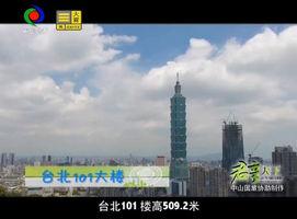 台湾之旅(一)