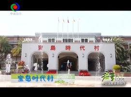 台湾之旅(二)