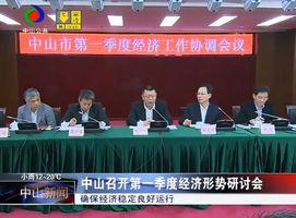 中山召开第一季度经济形势研讨会