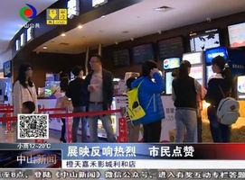 中山广播电视台纪录片公益展映月圆满落幕