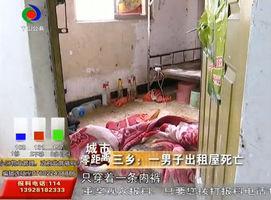 三乡:男子出租屋死亡多日