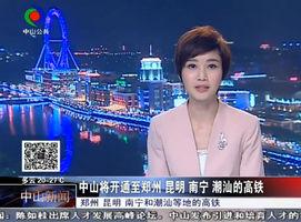 好消息!中山将开通至郑州 昆明 南宁 潮汕的高铁