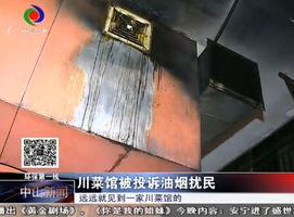 川菜馆被投诉油烟扰民