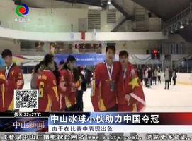 中山冰球小伙助力中国夺冠