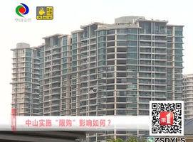 中山第1楼市(2017-4-2)