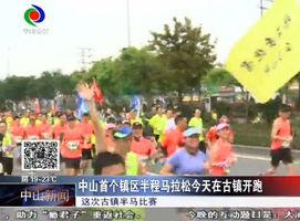 中山首个镇区半程马拉松今天在古镇开跑