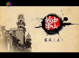 家风(三)