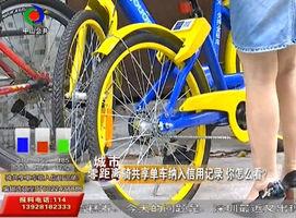 新规将出台 乱骑共享单车小心影响贷款
