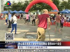 中山举办残疾人就业专场招聘会 提供800个岗位