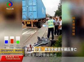 沙溪:两母女被货车碾压身亡