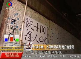 张溪市场:如厕要收费 商户有意见