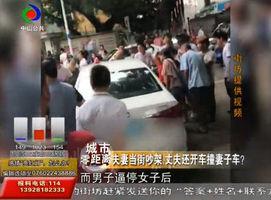 真火爆!男女当街掐架,男子还开车撞停女子的车?