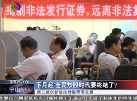 将行新政:下月起,全民炒股时代要终结?