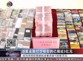 中山、澳门两地警方联手破获特大跨境网络赌博案,涉案金额超2亿