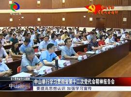 中山举行学习贯彻省第十二次党代会精神报告会