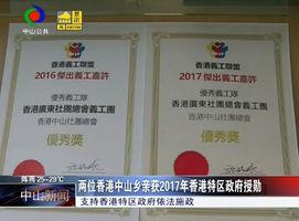 两位香港中山乡亲获2017年香港特区政府授勋