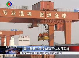 中国—新西兰海关本月起AEO互认,中山企业通关更便利