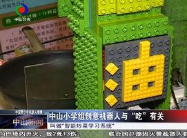 """民以食为天少年版:中山小学组创意机器人与""""吃""""有关"""