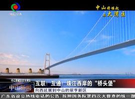 """5集系列报道《中山将崛起在大湾区》今晚启播,首集看""""交通""""!"""
