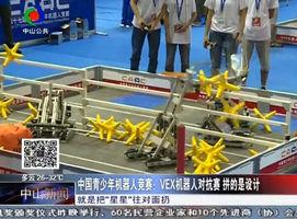 中国青少年机器人竞赛:VEX机器人对抗赛 拼的是设计
