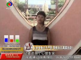 坦洲:16岁少女离家出走 急坏家人